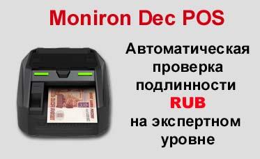 moniron_r